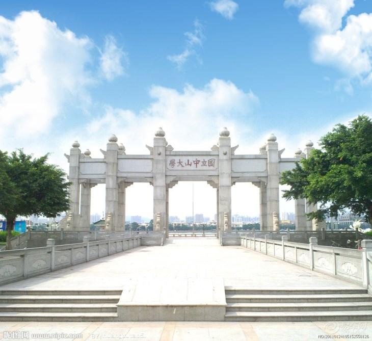 乐车网 自驾游 目的地 广东 广州 中山大学