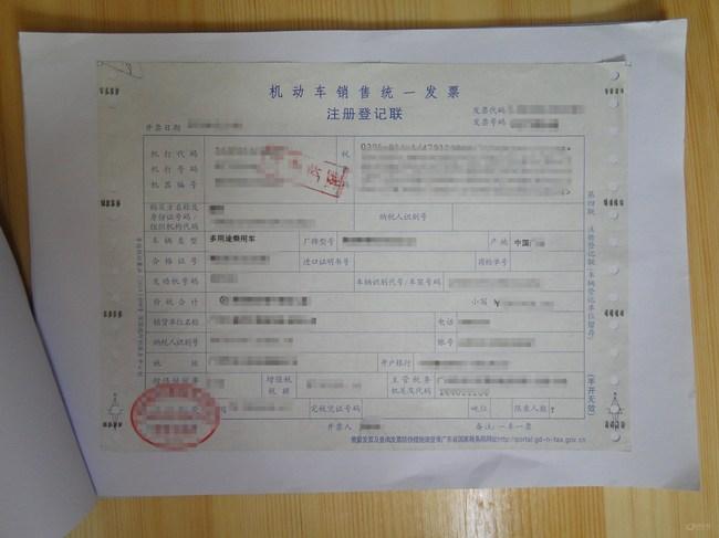 珠海汽车上牌流程 外地购车 详细资料篇 含图片 63021 650x487-北京买