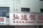 洛阳弘运驾校