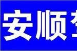 阜新安顺驾校