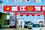 南宁邕江驾校