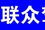 盘锦联众驾校