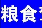 盘锦粮食驾校