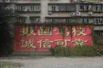 襄樊振国驾校
