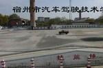 宿州机动车驾校