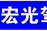 辽源宏光驾校