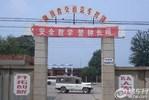 陕西交通驾校