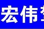 安顺宏伟驾校
