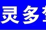 钦州灵多驾校