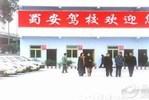 泸州蜀安驾校