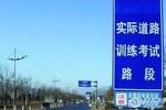 青州安盛驾校