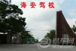 北京海安驾校