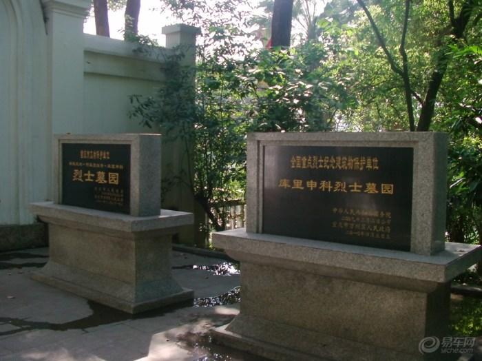 【原创】游格里戈里·库里申科烈士陵园