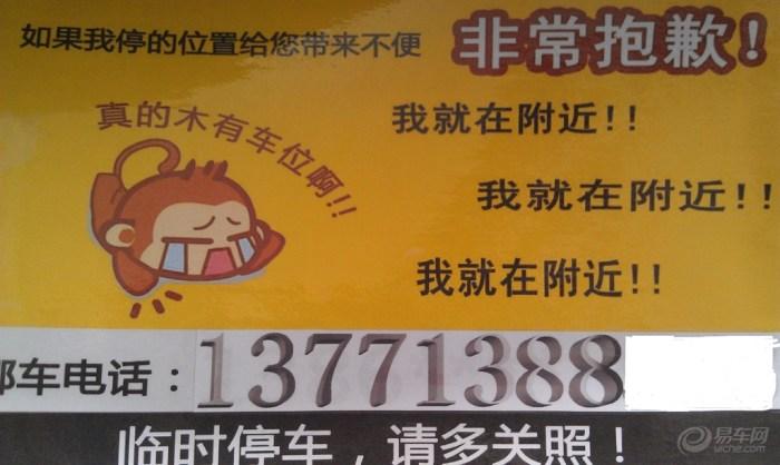 【diy临时 停车牌 ,0花费】_凯越论坛_汽车论坛高清图片