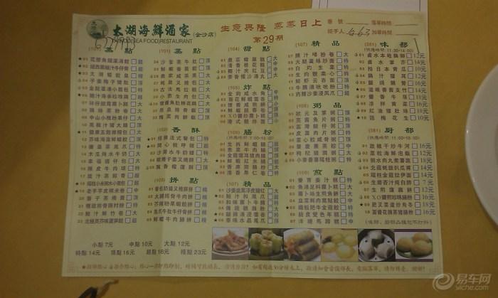粤式菜单推荐