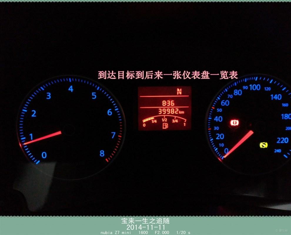 乘龙汽车仪表盘指示灯图解 wARN灯亮是怎么回事发动机故障闪码灯,发动机有故障时,通过流程读取闪码数值,对应故障码表,在没有汽车诊断仪的条件下查找发动机故障。 汽车仪表盘指示灯图解 就是装在仪表盘内的灯,可以照亮所有的仪表,让你看见所有仪表的数据。 汽车仪表盘指示灯图解 查维修手册吧!!!没图怎么看啊。 汽车仪表盘指示灯图解 发动机 电脑 防盗。 汽车仪表盘指示灯图解 汽车仪表盘指示灯图解斗牛士。 宇道大客车仪表盘指示灯图解