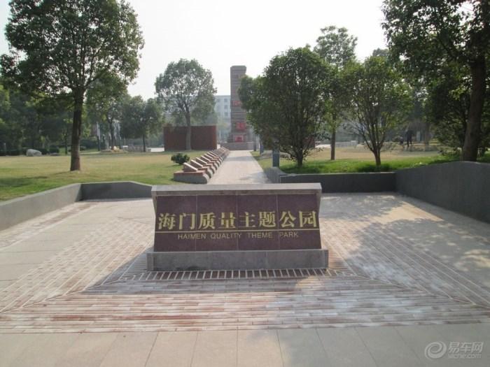 东洲公园  东洲公园地处海门市的中部,是海门市区主要的公共休憩场所.