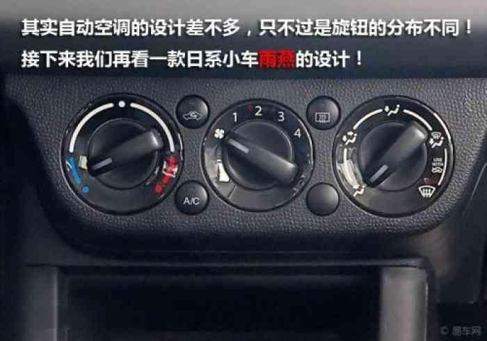 汽车的手动空调控制系统是怎么构成的?