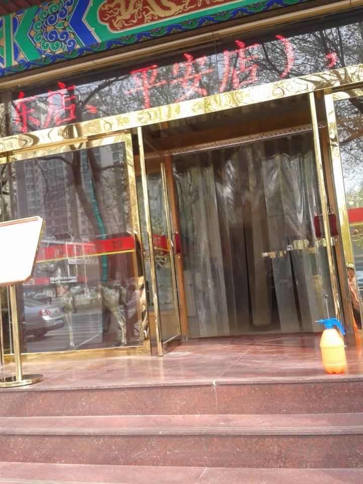 【【魅力中国】石家庄燕凤楼】_河北车友了来安徽美食蛋糕综艺图片