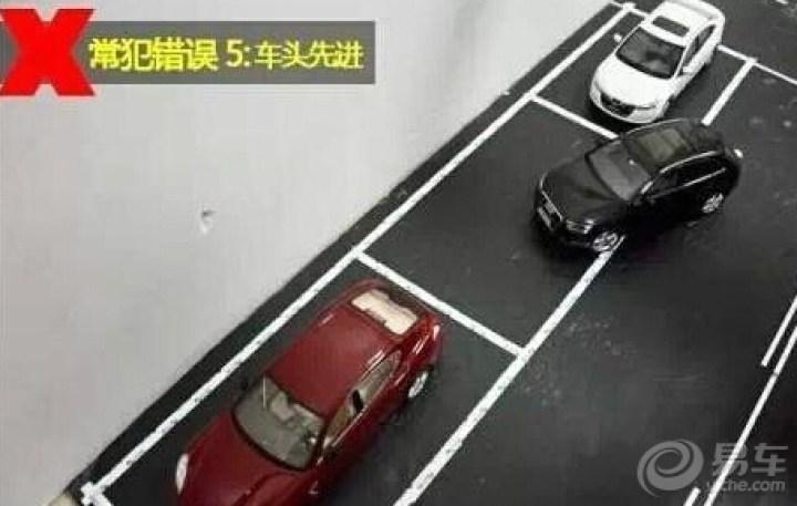 开车容易倒车难 倒车入库技巧图解