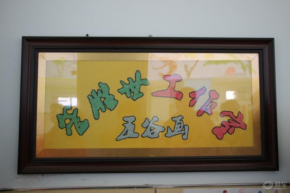 幼儿园五谷画字作品图片