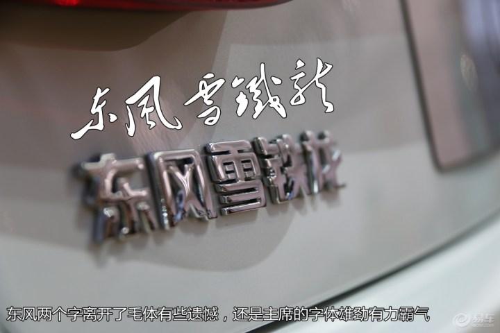 易车网北京车展静态体验雪铁龙C6【内饰精雕细琢】