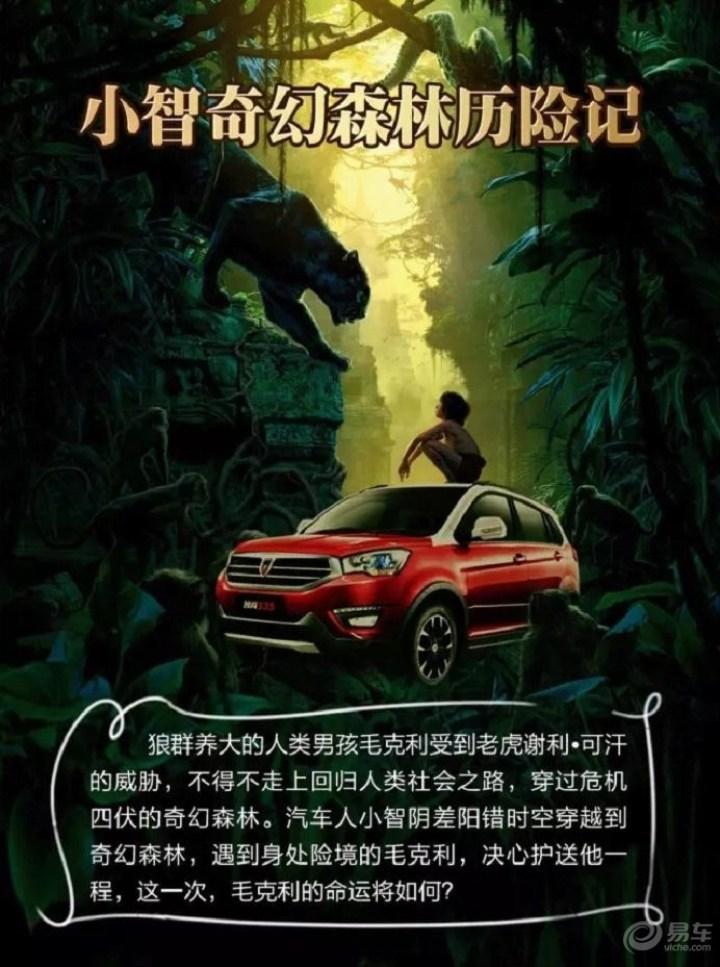 小智奇幻森林历险记