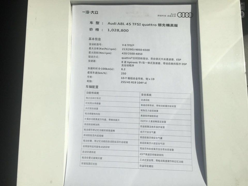 #新车集中营##帮询价#一汽奥迪A8L(北京)