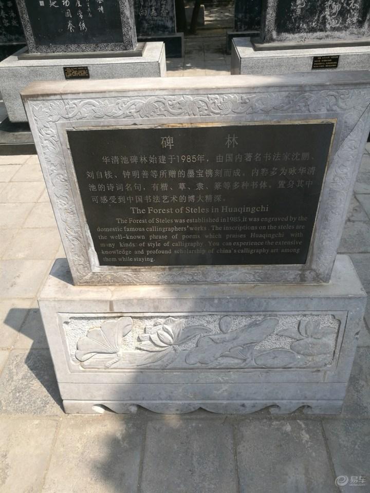 【陕西长安车友联盟】逛华清宫泡华清温泉