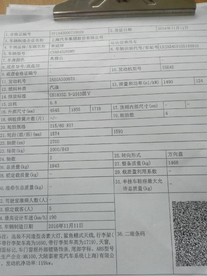 荣威RX5论坛高清图片