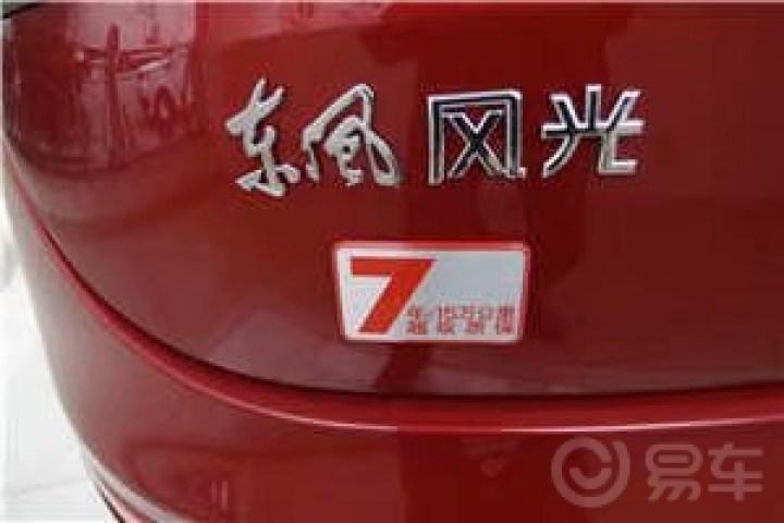 提车风光ix5 手动智尚型提车记