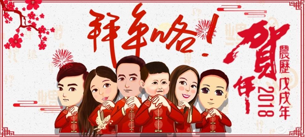 公布获奖名 2018春节活动强势来袭 车币红包陪您过大年