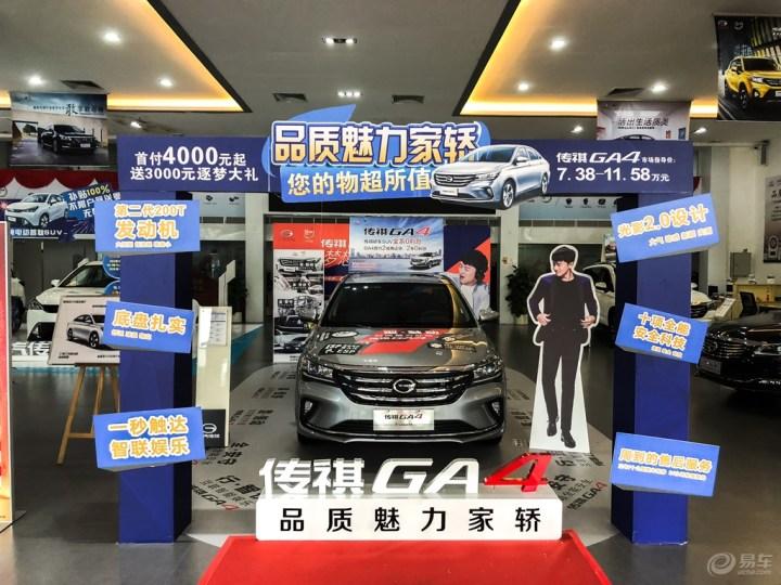 #易车众测#当GA4遇见广州