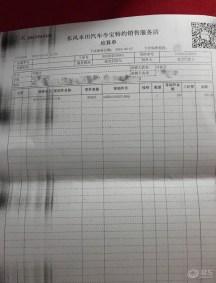 15款CRV购车使用报告
