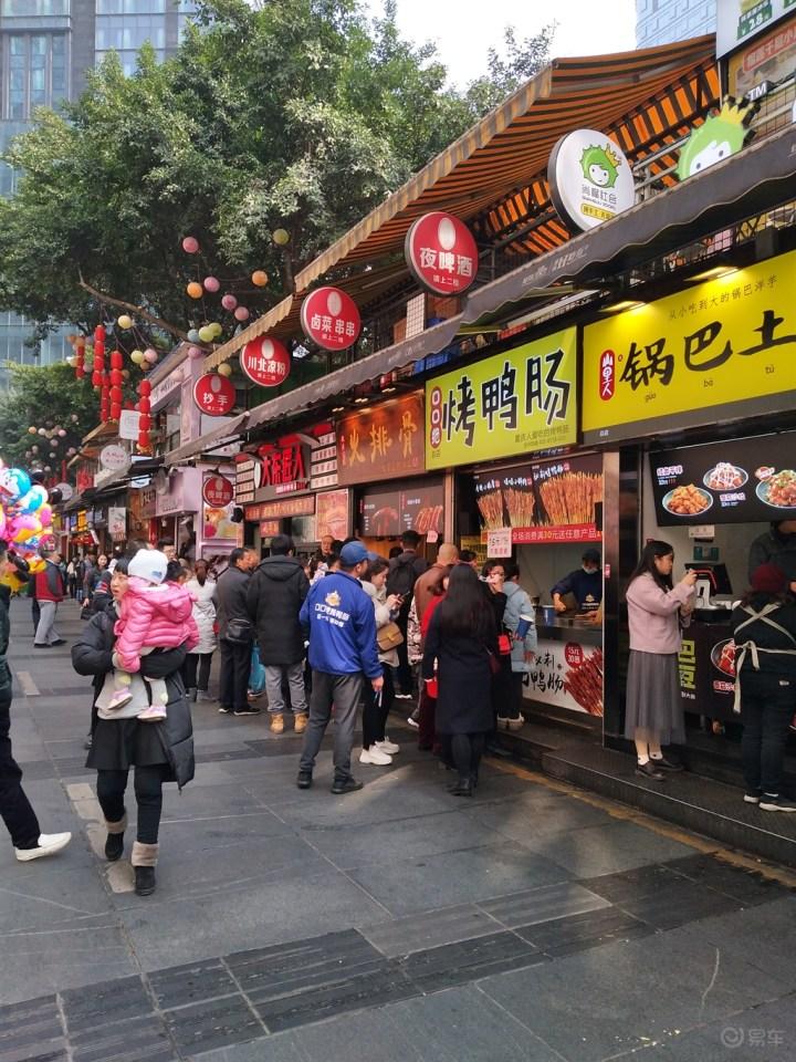 春节重庆行