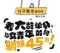 【 分子聚合研究所】看大龄单身女青年如何躺赚45万?!