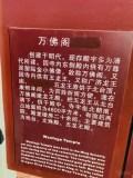 新年五台山祈福之行(下)