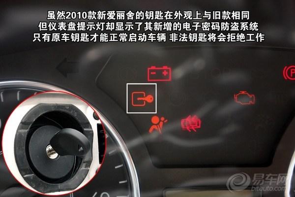 2009年9月1日,东风雪铁龙新爱丽舍2010款正式上市。此次上市的2010款新爱丽舍车型共推出2个级别3款车型,分别为科技型手动档7.38万元,科技型自动档8.48万元,尊贵型手动档8.28万元。   追溯新爱丽舍的历史应该从2002年神龙集团在富康988车型基础上推出的爱丽舍车型开始说起,2008年的全新换代之后命名为新爱丽舍,现在新爱丽舍又迎来自我超越的第三次革新。2010款新爱丽舍在历经三次革新后,在安全、舒适、节油等各方面都迈上一个全新的台阶。那新款到底改进了多少、具体的改进又在哪里呢,下面我就