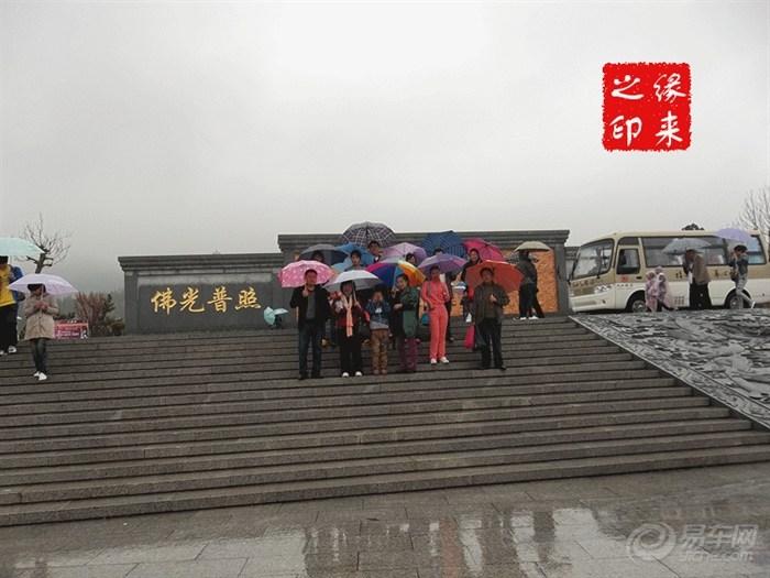 莱阳长安车友会两周年自驾游活动之 雨中南山游 上