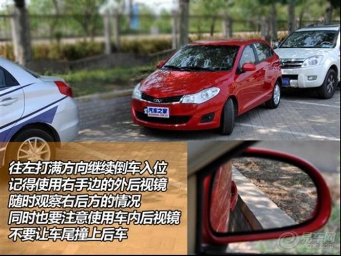 侧位停车技巧 侧位停车技巧视频 侧位停车技巧图解 图片 99.jpg 700x