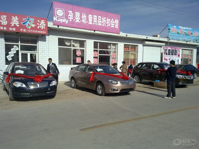 中华h530 汽车论坛高清图片