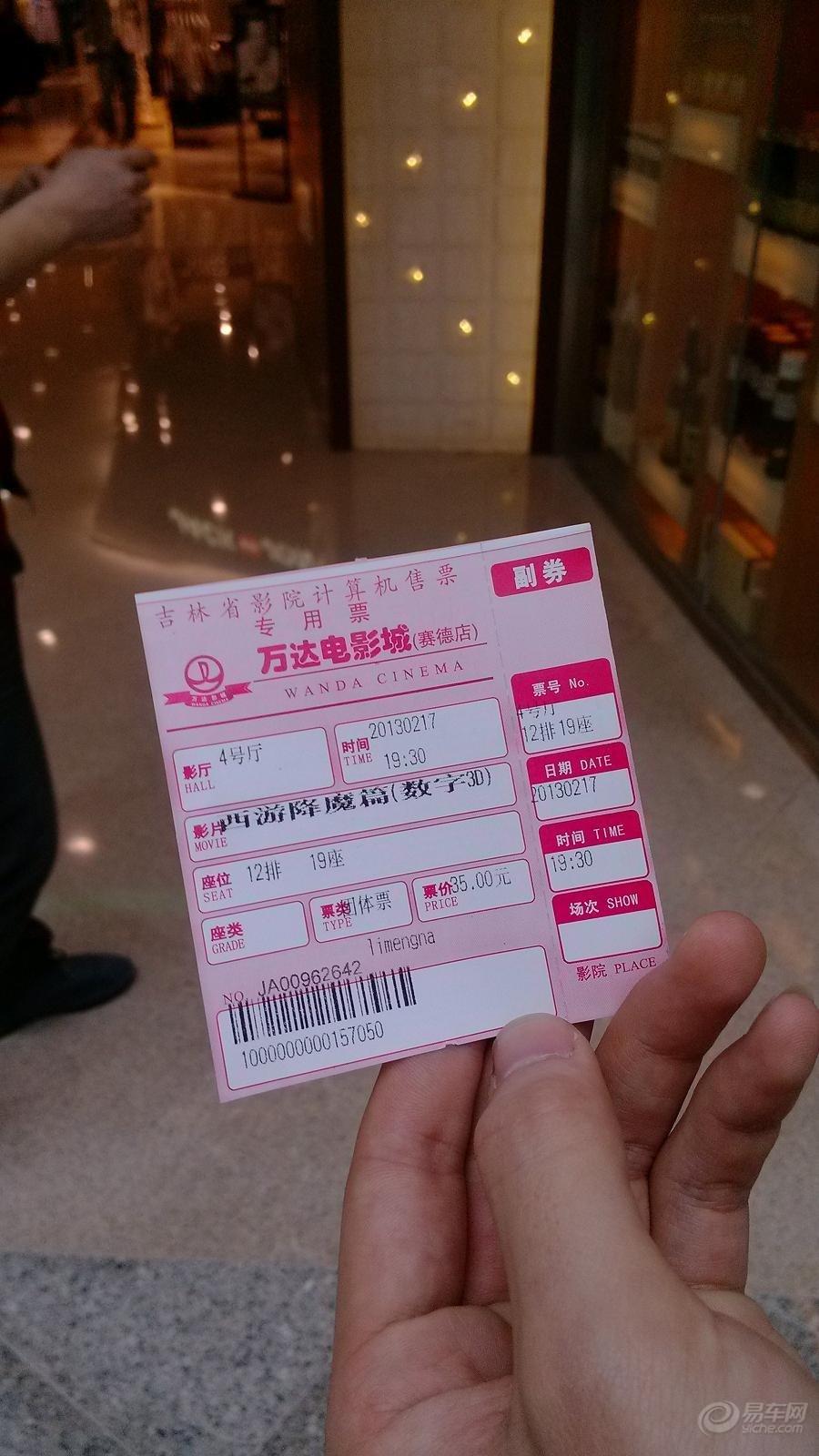 情人节中华汽车请客看电影,趁机抱得香车美人归高清图片
