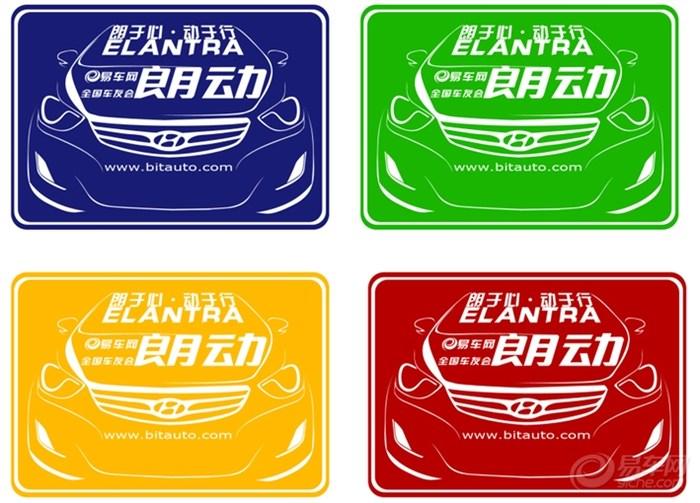 【朗动全国车友会logo设计大赛(名单已公布)】朗动