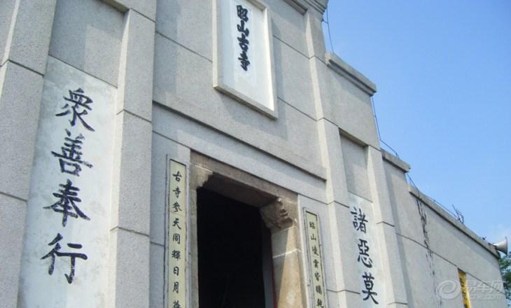 昭山风景区大门前