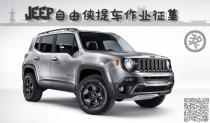 【Jeep自由侠提车/试驾作业征集】分享精彩作业 油卡等你拿
