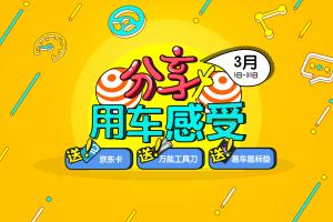 【有奖征集】写口碑 送京东卡/万能工具刀