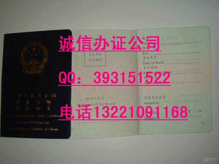 【执业药师资格证书_上海房产证样本图
