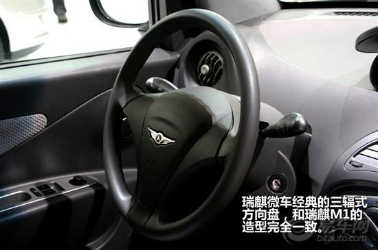 【万元电动车 奇瑞瑞麒m3电动车独家解析】_高清图片