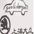guolichengzhi