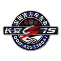 CS75深圳小廖